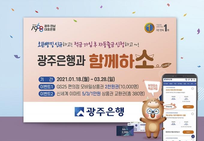광주은행은 오는 3월 28일까지 '광주은행과 함께하소' 오픈뱅킹 이벤트를 실시한다/사진=광주은행 제공.