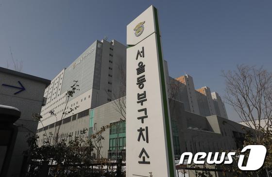 서울 동부구치소에서 발생한 신종 코로나바이러스 감염증(코로나19) 집단감염 경로를 조사한 결과 2개의 경로가 있었던 것으로 파악됐다. /사진=뉴스1