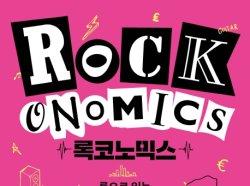 [신간] 록의 역사에는 경제가 함께 한다