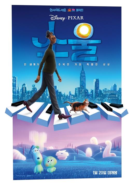 디즈니·픽사의 신작 '소울'이 오늘(20일) 개봉한 가운데 오전 예매율 60%를 기록하며 국내 영화 순위 1위를 차지했다. /사진=월트디즈니코리아 제공