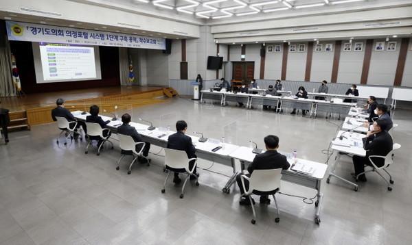 경기도의회(의장 장현국)가 20일 오후 의회 1층 대회의실에서 '의정포털 시스템 1단계 구축 용역' 착수보고회를 개최했다. / 사진제공=경기도의회