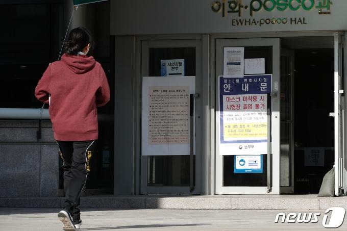 5일 오후 서울 서대문구 이화여자대학교에서 2021년도 제10회 변호사시험 응시자가 시험장으로 향고 있다.  2020.1.5/뉴스1 © News1 안은나 기자