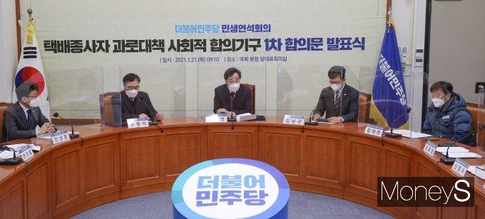 [머니S포토] 민생연석회의 발언하는 이낙연 대표