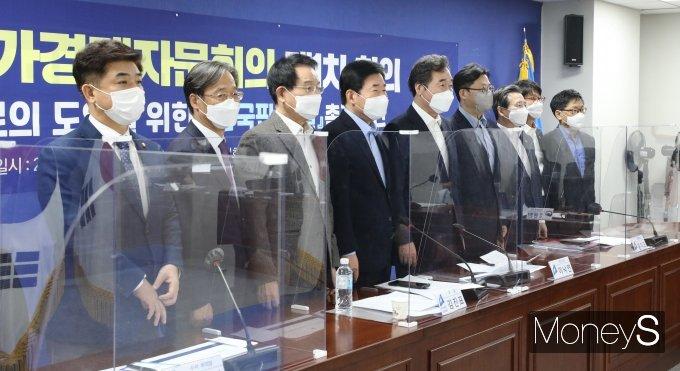 [머니S포토] 더불어민주당, 국가경제자문회의 제1차회의