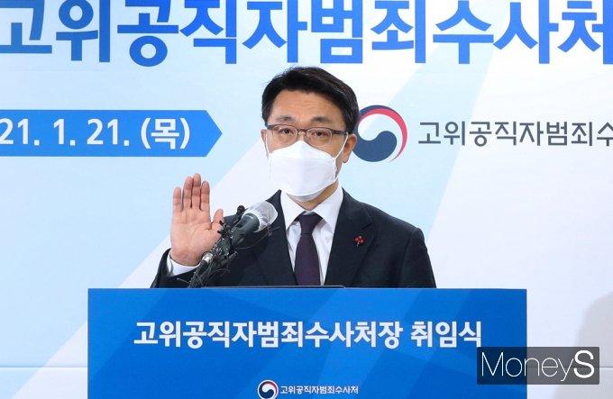 """[머니S포토] 공수처 김진욱 """"무거운 역사적 책임감 느껴"""""""