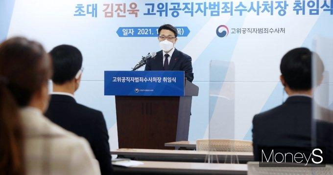 """[머니S포토] 김진욱 """"인권, 과도히 침해않는 품격 절제된 수사를 공수처 원칙 삼을 것"""""""