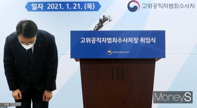 """[머니S포토] 김진욱 """"국민 앞 항상 겸손히 자신의 권한 절제하며 행사할 것"""""""