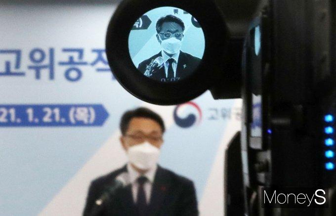 [머니S포토] 취임사 전하는 김진욱 초대 공수처장