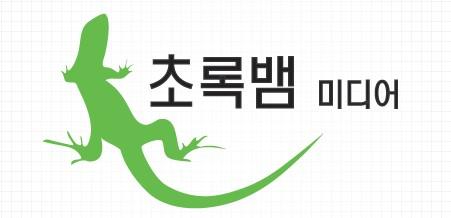 사진=초록뱀