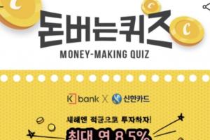 'K뱅크 신한카드 핫딜적금' 캐시워크 돈버는퀴즈 정답은 '○○'?