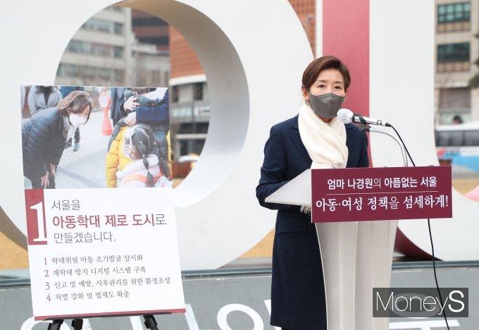 [머니S포토] 아동·여성 정책 발표하는 나경원 전 의원