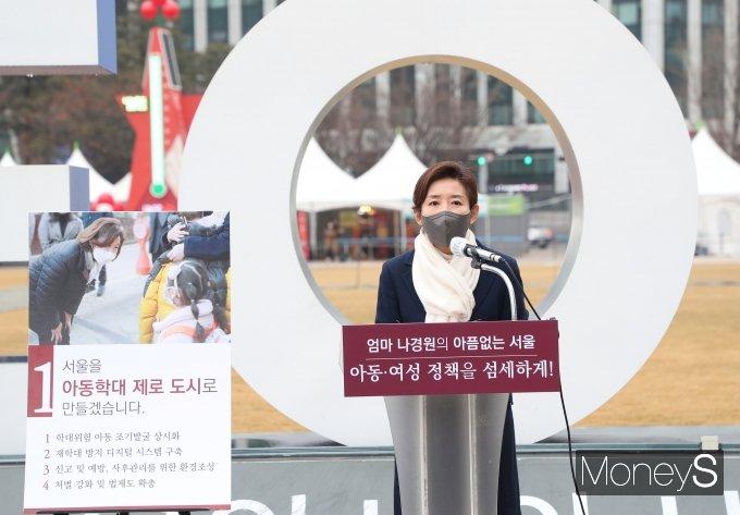 """[머니S포토] 나경원 """"서울을 아동학대 제로 도시로 만들겠습니다"""""""