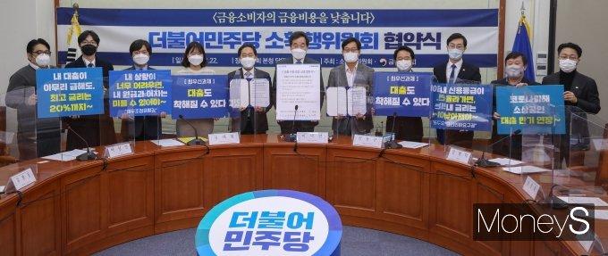 [머니S포토] '금융비용 절감 상생협약식'