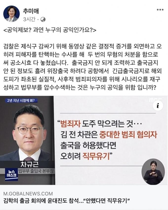 """추미애 장관이 페이스북에서 검찰의 법무부 압수수색이 """"누구를 위한 공익이냐""""고 지적했다. /사진= 페이스북 캡처"""