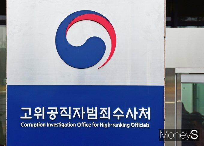 공수처가 지난 21일 공식 출범한 가운데 경기도 과천시 관문로 정부과천청사에 공수처 현판이 걸려있다. /사진=임한별 기자