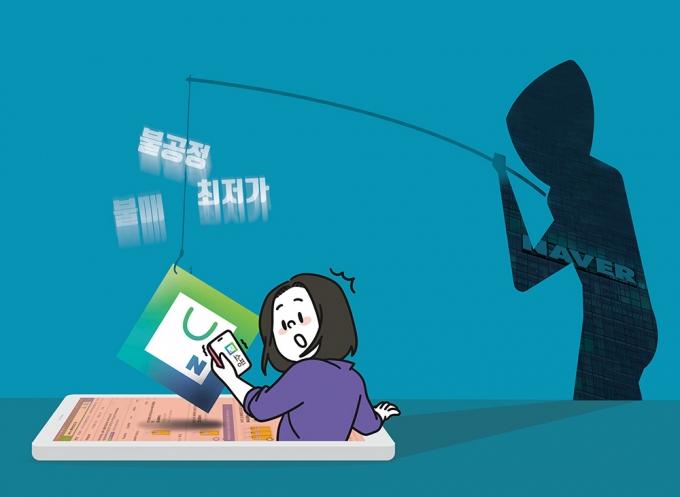 소비자만 낚였다… 네이버쇼핑의 '함정'