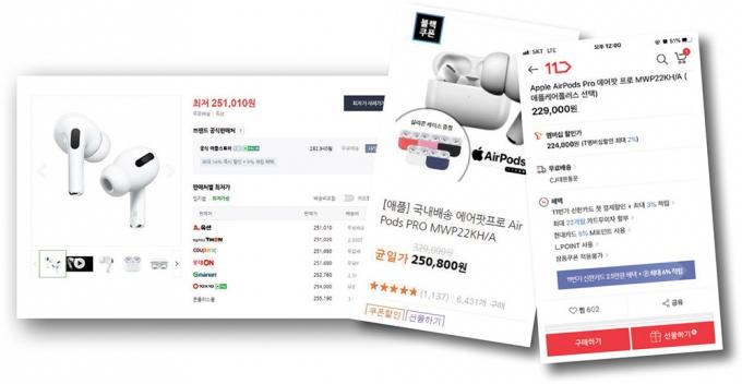 네이버에서 '에어팟 프로'를 검색한 결과(왼쪽)와 실제 티몬(가운데), 11번가(오른쪽)에서 판매하는 최저가 상품 가격이 차이를 보인다. /사진=각 사 화면 캡처