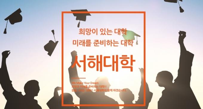 교육부가 22일 서해대학에 폐쇄를 명령했다. /사진= 서해대학교 홈페이지 캡처
