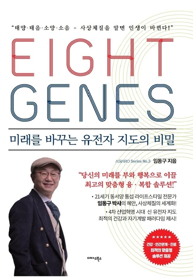 신간 '에이트 진(Eight Genes)'이 출간됐다. /사진=씨즈온