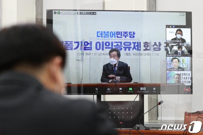 이낙연 더불어민주당 대표가 22일 오후 서울 여의도 국회에서 열린 플랫폼기업 상생협력을 위한 화상간담회에서 모두발언을 하고 있다. 2021.1.22/뉴스1 © News1 성동훈 기자