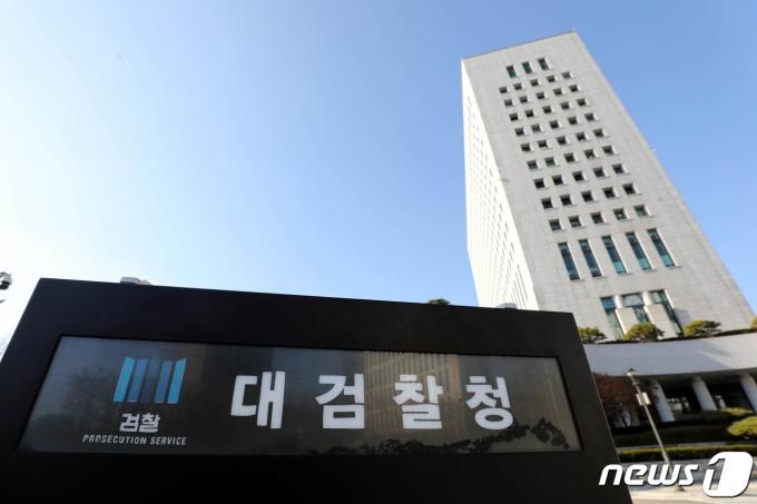 서울 서초구 대검찰청 모습. 2020.12.3/뉴스1 © News1 이광호 기자