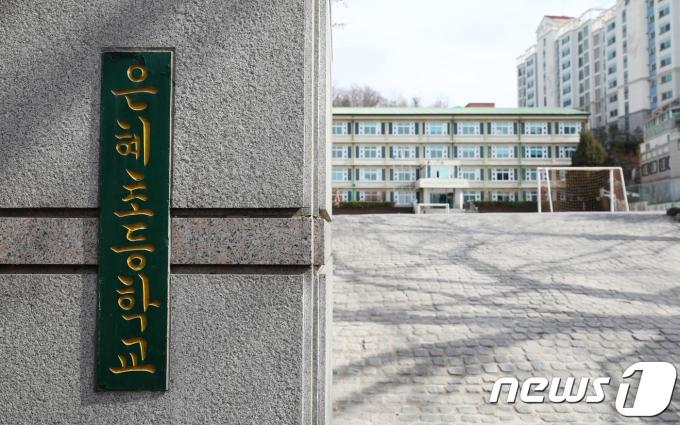 서울시 은평구 은혜초등학교 © News1 구윤성 기자