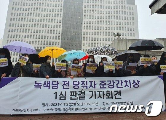 부산성폭력상담소 등 6개 여성단체가 22일 오전 부산지방법원 앞에서 '녹색당 전 당직자 준강간치상 1심 판결' 기자회견을 갖고 있다./사진=뉴스1