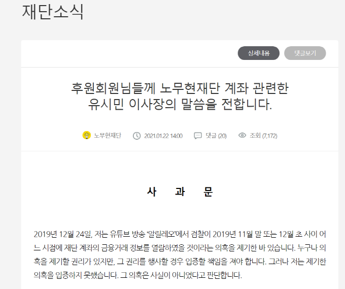 노무현재단이 유 이사장의 계좌 추적 관련 사과문을 22일 재단 홈페이지에 게재했다. /사진=노무현재단 홈페이지 캡처