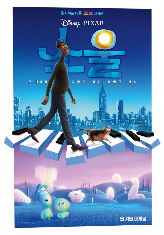 영화 '소울' 포스터 © 뉴스1