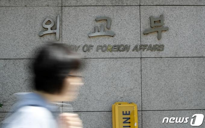 서울 종로구 외교부 청사 © News1 안은나 기자