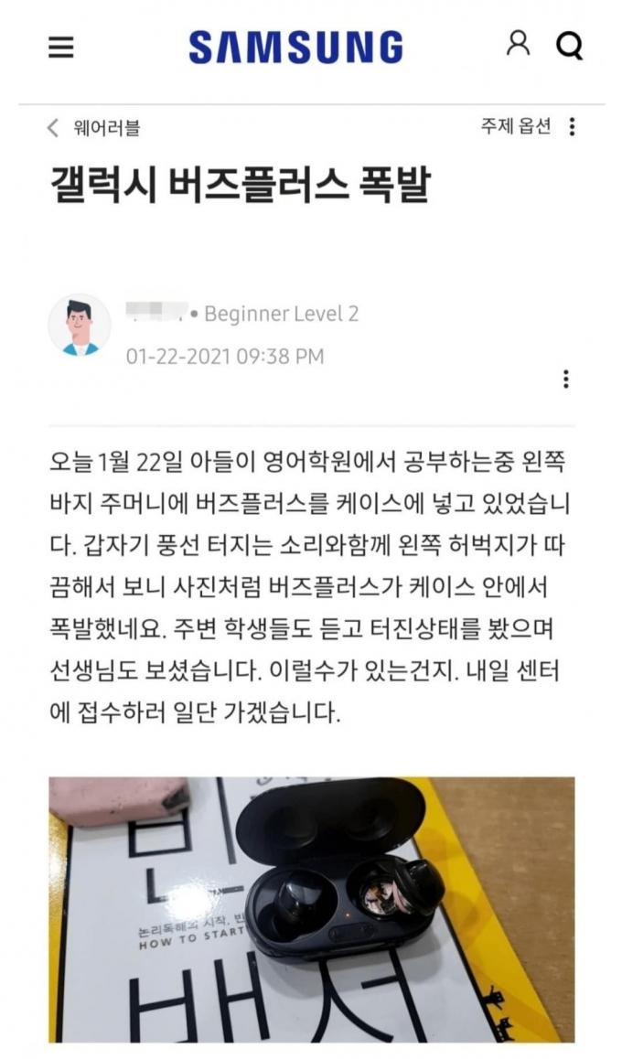 """갤럭시 버즈 플러스 폭발 사고… 삼성 """"발생 원인 조사"""""""