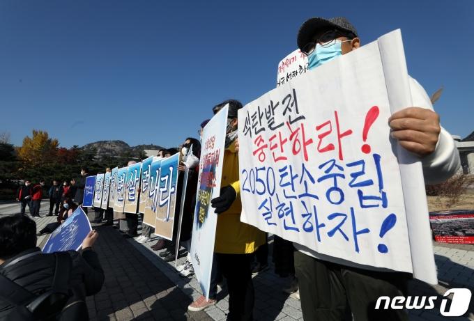 환경단체 및 시민단체들이 서울 청와대 분수대 앞에서 석탄화력발전소 공사 중단을 촉구하며 기자회견을 하고 있다./뉴스1 © News1 이동해 기자