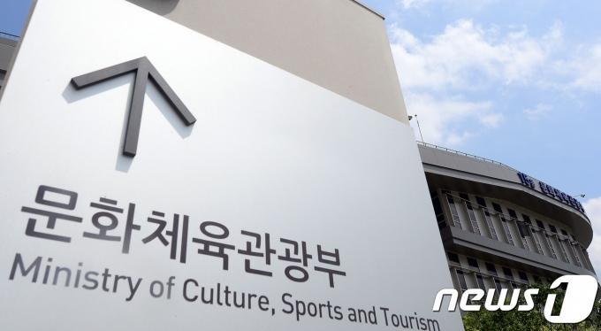 문화체육관광부 전경© News1