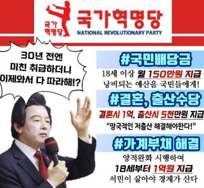 허경영 국가혁명당 대표는 최근 자신의 인기(?)를 이용한 가짜뉴스가 퍼지고 , 유력 정치인들이 자신이 30년전 이미 낸  정책을 따라하고 있다고 펄쩍 뛰었다. (페이스북 갈무리 © 뉴스1
