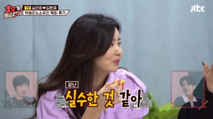 배우 박솔미가 '1호가 될 순 없어'에 출연해 화제다. /사진=JTBC 캡처