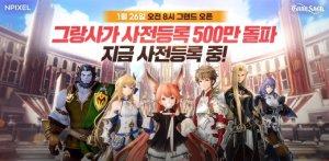 엔픽셀 '그랑사가' 사전등록자 514만명, '이것' 받는다… 26일 오픈