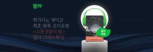 윌라, 히가시노 게이고 오디오북 '교통경찰의 밤' 공개