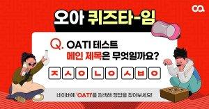 'oati테스트' 버즈빌 초성퀴즈 정답 'ㅈㅅㅇㄴㅇㅅㅂㅇ?'