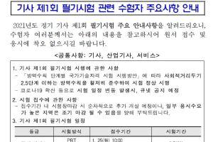 '큐넷' 정기기사 1회 필기 원서접수 언제까지?