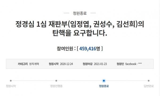 """응답하라 청와대… """"정경심 1심 재판부 탄핵"""" 청원 45만명"""