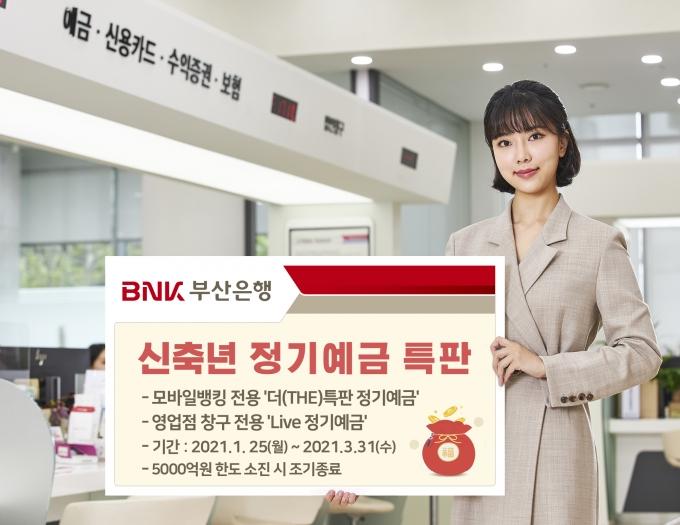 BNK부산은행은 새해를 맞아 정기예금 특판을 실시한다./사진=BNK부산은행