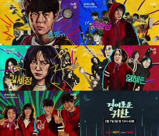 OCN '경이로운 소문' 스페셜 방송인 tvN '경이로운 귀환'(연출: 정철민, 신소영)이 시청자들을 찾는다. /사진=tvN 제공