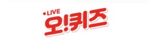 '시원스쿨 특가대란', 오퀴즈 오후 3시 정답 '○○○○○'?