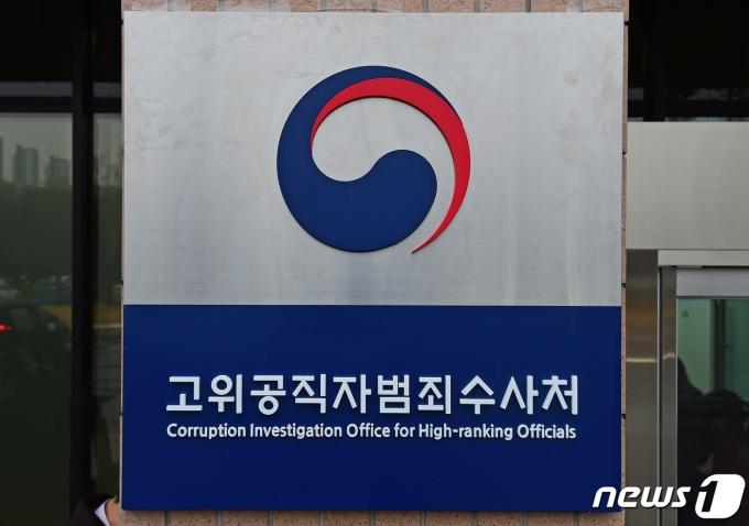공수처 운명의 날… 헌재, 28일 위헌 여부 결정