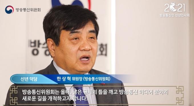 한상혁 방송통신위원장이 '2021 방송통신인 신년인사회'에서 새해 다짐을 밝히는 모습 /사진=온라인 캡처