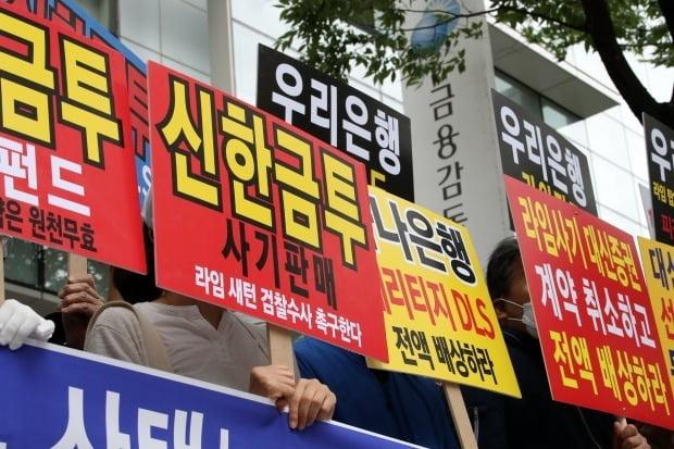금융정의연대와 라임자산운용의 펀드에 투자한 피해자들은 서울 영등포구 금감원 본원 앞에서 기자회견을 갖고 라임자산운용이 판매한 사모펀드 상품들에 대한 전액 반환을 촉구하고 있다./사진=뉴스1