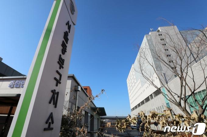 24일 오전 서울 송파구 동부구치소의 모습. 2021.1.24/뉴스1 © News1 김진환 기자