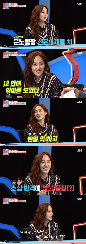 SBS '동상이몽2' © 뉴스1