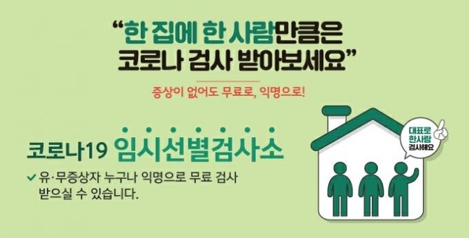 (출처 : 서울시 트위터) © 뉴스1