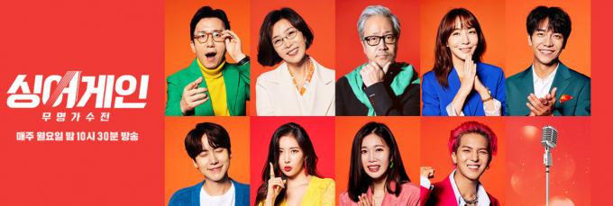 JTBC '싱어게인'에서 톱10 명명식이 진행됐다. /사진=싱어게인 홈페이지